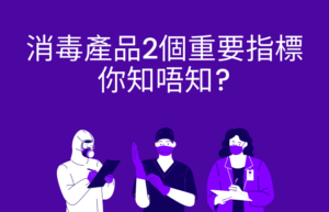 消毒產品2個重要指標你知唔知?