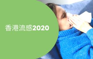 香港流感與新冠肺炎2020